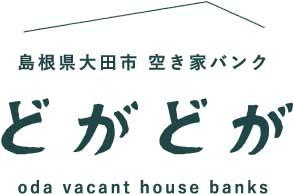 島根県大田市空き家バンク どがどが