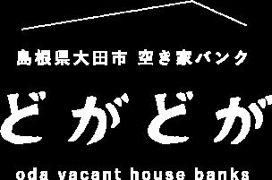 島根県大田市 空き家バンク どがどが